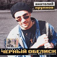 Chernyy obelisk. Anatoliy Krupnov. mp3 Collection - Chernyy obelisk , Anatolij Krupnov