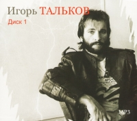 Igor Talkow. mp3 Kollekzija. Disk 1 - Igor Talkov