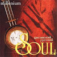 Cyganskiy russkiy Soul millenium - Ne zamuzhem , Elli , U-ha , Z-T , 10 NOG , Petro Kulagin, Nyunya