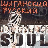 Cyganskiy russkiy Soul. Volume 1 - Elli , U-ha , Kiresh , Cino , Antosch