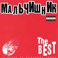 Malchishnik. The Best - Malchishnik
