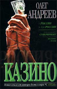 Rossiya: Kazino - Oleg Andreev