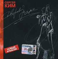 Сергей Ким. Дворовый вальс - Сергей Ким