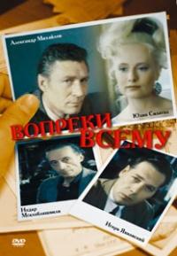 Vopreki vsemu - Timofey Spivak, Vladimir Korchagin, Aleksey Chardynin, Vladimir Esinov, Aleksandr Belyavskiy, Aleksandr Mihaylov, Igor Yankovskiy