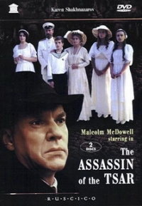The Assassin of the Tsar (Tsareubiytsa) (RUSCICO) (NTSC) (2 DVD) - Karen Shahnazarov, Vladislav Shut, Aleksandr Borodyanskij, Nikolay Nemolyaev, Armen Dzhigarhanyan, Oleg Yankovskiy, Anastasiya Nemolyaeva
