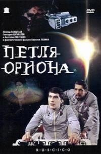 Orion's Loop (Petlya Oriona) (RUSCICO) - Vasiliy Levin, Aleksandr Zacepin, Valentin Selivanov, Vadim Avloshenko, Anatolij Mateshko, Givi Tohadze, Gennadiy Shkuratov