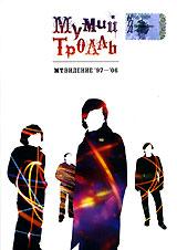 Мумий Тролль. МТВИДЕНИЕ 97-06 - Мумий Тролль