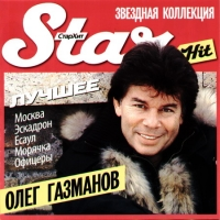 Star Hit. Олег Газманов. Лучшее - Олег Газманов
