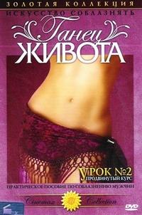 Tanets zhivota. Urok Nr. 2. Prodvinutyy kurs (Gift edition)