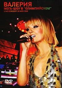 Valeriya. Mega-shou v Olimpijskom. Live Concert in Moscow - Valeriya