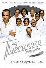 DVD Hor Tureckogo. Velikaya muzyka - Hor Tureckogo