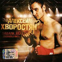 Aleksey Hvorostyan. Padali, no podnimalis - Aleksey Hvorostyan