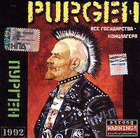 CD Диски Пурген. Все государства - концлагеря - Пурген