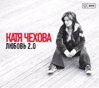 Audio CD Katya Chehova. Lyubov' 2.0 - Katya Chehova