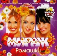 Audio CD Mirazh. Romashki - Mirazh