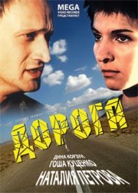 The Road (Doroga) - Natalya Petrova, Ruben Dishdishyan, Yuriy Kucenko, Gosha Kucenko, Dina Korzun, Olga Sidorova, Vladimir Sterzhakov
