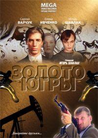 Zoloto Yugry - Igor Shavlak, Igor Medvedev, Sergey Baranov, Dokuchaev Yuriy, Oleg Urushev, Sergej Varchuk, Aleksandr Barinov