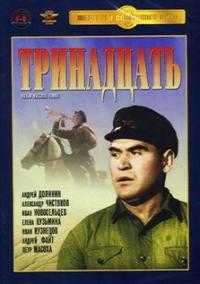 The Thirteen (Trinadtsat) - Mihail Romm, Iosif Prut, Boris Volchek, Andrey Fayt, Andrey Dolinin, Elena Kuzmina, Ivan Novoselcev