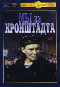 We Are from Kronstadt (My iz Kronshtadta) - Efim Dzigan, Nikolaj Kryukov, Vsevolod Vishnevskiy, Naumov-Strazh Naum, Oleg Zhakov, Vasiliy Zaychikov, Petr Sobolevskiy