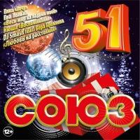 Various Artists. Sojus 51 - Diskoteka Avariya , Ruki Vverh! , Katya Lel, Lyubov Uspenskaya, Natalya Senchukova, Eva Polna, Lyubovnye istorii