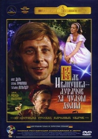 How Ivanushka the Fool Travelled in Search of Wonder (Kak Ivanushka-durachok za chudom hodil) - Nadezhda Kosheverova, Moisey Vaynberg, Mihail Volpin, Eduard Rozovskiy, Mihail Boyarskiy, Tatyana Peltcer, Mihail Gluzskiy