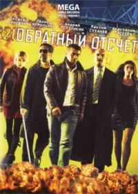 Countdown (Moscow Mission) (Obratnyj otstschet) - Vadim Shmelev, Denis Karyshev, Yuriy Rayskiy, Valerij Todorovskij, Ilya Neretin, Maksim Suhanov, Leonid Yarmolnik