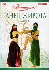 Tanets zhivota. Vol. 2