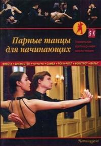 Parnye tanzy dlja natschinajuschtschich