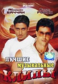 Abhishek Bachchan. Hrithik Roshan. Best music videos (Luchshie muzykalnye klipy) - Ritik Roshan, Abhishek Bachchan