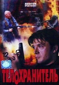Telohranitel (12 Seriy) - Vlad Furman, Mihail Shkirman, Dmitriy Kamorin, Vadim Buzuev, Andrey Kamorin, Yurij Curilo, Nikolay Ivanov