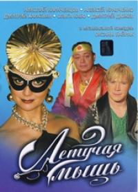 Letuchaya mysh (Muzykalnaya komediya ot Oksany Bayrak) (2004) - Oksana Bayrak, Valeriy Tishler, Aleksandr Kopeykin, Nikolay Karachencov, Dmitrij Haratyan, Aleksej Kravchenko, Olga Kabo