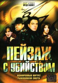 Peyzazh s ubiystvom - Ilya Makarov, Evgenij Fedorov, Arkadiy Blyumbaum, Yuriy Epshteyn, Ada Staviskaya, Olga Maneeva, Olga Ponizova