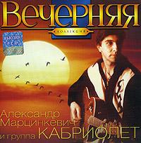 Aleksandr Martsinkevich i gruppa Kabriolet. Vechernyaya kollektsiya - Kabriolet , Aleksandr Marcinkevich