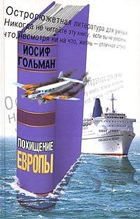 Похищение Европы - Иосиф Гольман