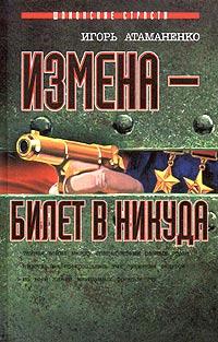 Измена - билет в никуда - Игорь Атаманенко