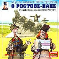 O Rostove-Pape. E'tnograficheskoe issledovanie Shury Karetnogo - Shura Karetnyy