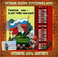 Шура Каретный. Шуру Каретного - в президенты! - Шура Каретный