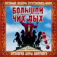 Schura Karetnyj. Bolschoj Tschich-Pych, ili Schura w opere - Shura Karetnyy