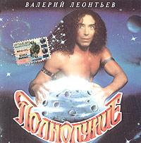 Валерий Леонтьев. Полнолуние - Валерий Леонтьев