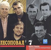 Lesopoval. 7 + Bonus Tracks - Lesopoval