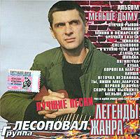 CD Диски Лесоповал. Меньше дыму - Лесоповал