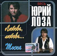 Yuriy Loza. Lyubov', lyubov'. Toska - Yuriy Loza