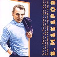 Владимир Макаров. Золотой фонд - Владимир Макаров