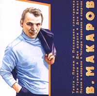 Vladimir Makarov. Zolotoj fond - Vladimir Makarov