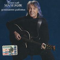 Vyacheslav Malezhik. Domashnyaya rabota - Vyacheslav Malezhik