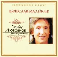 Вячеслав Малежик. Новое любовное настроение - Вячеслав Малежик