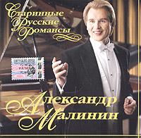 Александр Малинин. Старинные русские романсы - Александр Малинин