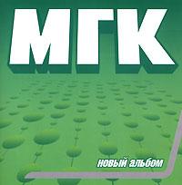 МГК. Новый альбом - МГК