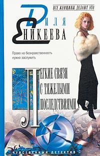 Легкие связи с тяжелыми последствиями - Диля Еникеева