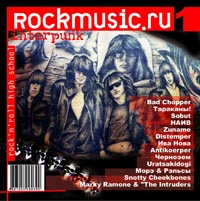 Various Artists. Inter Punk - Naiv , Tarakany! , Sobut , Uratsakidogi , More & Relsy , Distemper , Chernozem